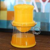 手動榨汁機家用機嬰兒果汁機簡易壓汁機水果迷你榨汁機手動送濾網【限量85折】