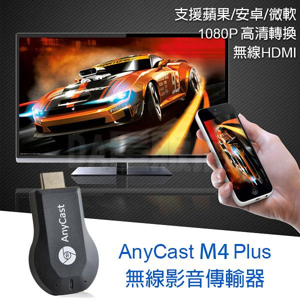 電視棒 手機投影電視 手機畫面同步 傳送 台灣認證 無線 wifi 影音 傳輸器 AnyCast HDMI