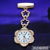 掛錶護士 時尚石英錶護士掛錶女款學生錶醫學院用防水胸錶懷錶別針女錶考試 科技藝術館