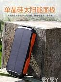 太陽能充電寶大容量20000毫安太陽能無線充電寶電充兩用有光就有電防水蘋果LX 愛丫