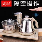 全自動上水壺電熱燒水壺家用智能抽水式自吸泡茶具器電磁爐茶爐220v igo 樂活生活館