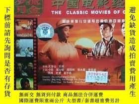 二手書博民逛書店流金歲月罕見中國電影經典 新兒女英雄傳 VCD雙碟裝Y3331