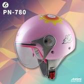 [安信騎士] PENGUIN 海鳥牌 PN-780 小白兔 粉 PN780 飛行帽 童帽 兒童帽 安全帽
