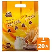 古坑 大尖山 TGC原味奶茶 17gx20包/袋 (20入)/箱【康鄰超市】