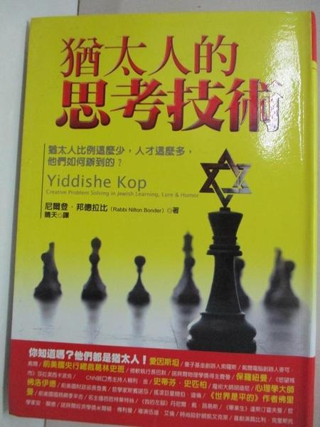 【書寶二手書T1/勵志_CEW】猶太人的思考技術_尼爾登.邦德拉比
