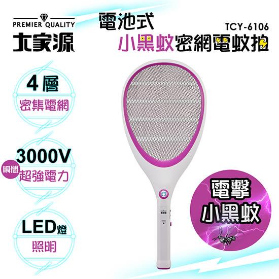 【大家源】電池式小黑蚊密網電蚊拍(TCY-6106)