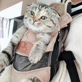 貓咪外出背帶胸前寵物外出便攜包背貓袋狗狗背包出門後背裝貓貓包 LX 潮人女鞋