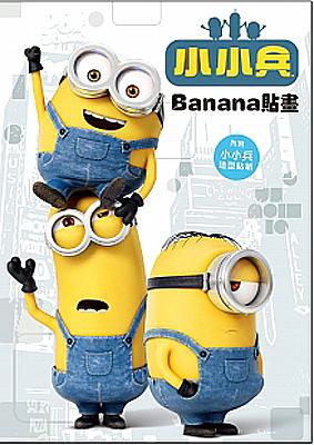 小小兵-Banana貼畫(MB023A)