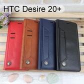 多卡夾真皮皮套 HTC Desire 20+ / Desire 20 Plus (6.5吋)