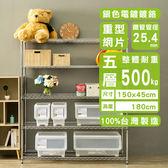 【dayneeds】荷重型150x45x180公分五層電鍍架電鍍150X45