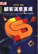 二手書《顧客滿意萬歲 : 全球企業經營新戰略 = Customer satisfaction》 R2Y ISBN:9579002827