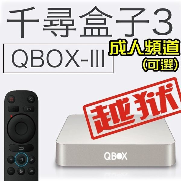 【成人頻道】千尋盒子3 完美越獄版+第四台 打趴小米盒子 四核心機上盒 電視盒 安博盒子