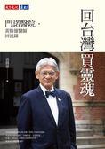 (二手書)回台灣買靈魂:門諾醫院.黃勝雄醫師回憶錄
