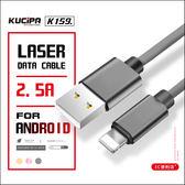 3C 便利店~KUCiPA ~1M 安卓K159 眼鏡蛇2 5A 急速充電傳輸線100 公分穩定耐用Android 七日鑑賞傳說對決