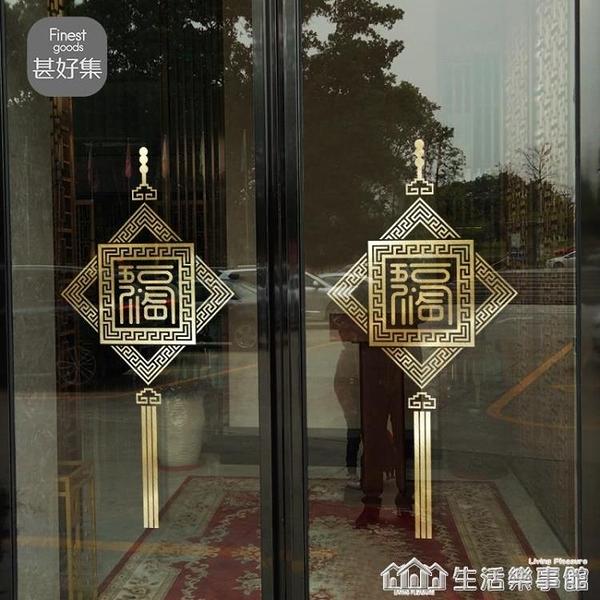 新中式五福臨門店鋪櫥窗花新年貼紙金色古典福字富貴裝飾玻璃門貼 NMS樂事館新品