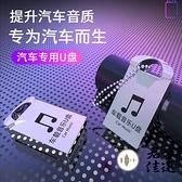 車載U盤16G隨身碟無損高音質MP3【君來佳選】