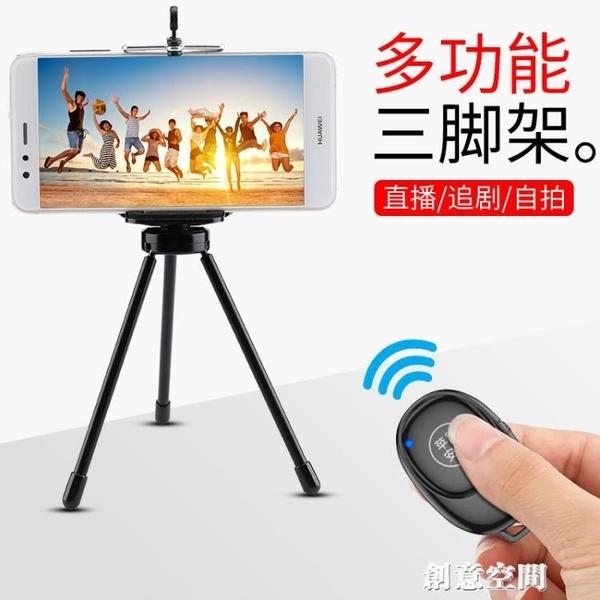 手機三腳架直播自拍桿華為迷你拍照神器支架單反便攜 遙控通用拍攝戶外桌面手機 創意新品