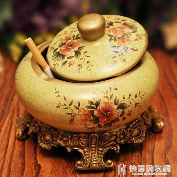 煙灰缸客廳雪茄歐式帶蓋大號復古創意個性陶瓷家用臥室煙缸茶幾 快意購物網