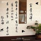 ☆阿布屋壁貼☆西銘-富貴福澤 - M尺寸  壁貼