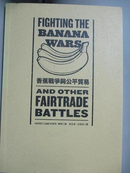 【書寶二手書T7/社會_HEW】香蕉戰爭與公平貿易_哈里特.蘭姆