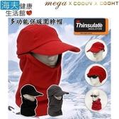 【海夫】MEGA COOHT 全罩式 保暖帽 (可拆式) (MG-202)紅色