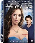 靈感應 第四季 DVD  (音樂影片購)