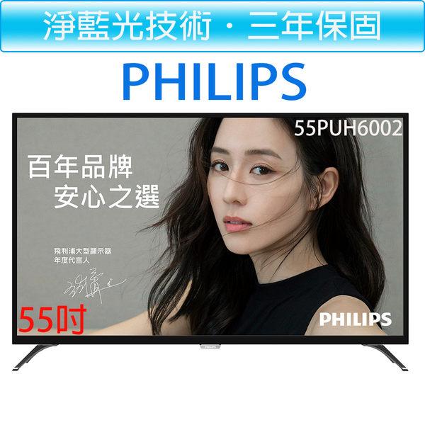 ★好禮三選一★飛利浦 PHILIPS 55吋 4K 聯網智慧顯示器 +視訊盒 55PUH6002