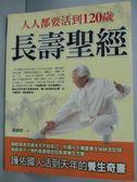 【書寶二手書T8/養生_YDL】人人都要活到120歲 :長壽聖經_趙鐵鎖