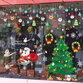 圣诞节装饰品商场玻璃橱窗贴纸场景布置圣诞老人树礼物小礼品门贴