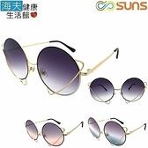 【海夫】向日葵眼鏡 太陽眼鏡 韓系/流行/UV400(622326)紫粉