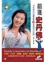 二手書博民逛書店《前進史丹佛: 7年級女生Sandy之美國高中見識》 R2Y ISBN:9577292968