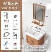 輕奢巖板太空鋁合金浴室櫃組合衛生間洗手洗臉盆洗漱臺面盆池鏡櫃 NMS名購新品