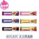 現貨 快速出貨【小麥購物】SOYJOY 大豆營養棒 六種口味 大豆棒 營養棒 乾糧 餅乾【A026】