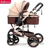 belecoo貝麗可高景觀嬰兒推車可坐躺折疊雙向四輪避震寶寶手推車igo「時尚彩虹屋」