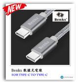 Benks Type-C TO Type-C 數據充電線 傳輸線 快充線 適用  MacBook Pro