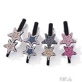 發卡頭飾夾子劉海成人發夾星星邊夾 E家人