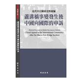 近代中日關係史料彙編(蘆溝橋事變發生後中國向國際的申訴)