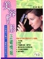 二手書博民逛書店 《美容整形正確情報》 R2Y ISBN:9577547079│北村義洋