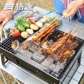 燒烤架 燒烤爐迷你戶外野外木炭2家用3-5人折疊碳小號燒烤架全套工具爐子 潮先生 igo