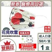聚泰 聚隆 雙鋼印 成人醫療口罩 (花見吹雪) 50入/盒 (台灣製造 CNS14774) 專品藥局【2017300】