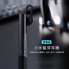 【小米】青春版藍芽耳機 智慧一對二 6....