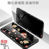 蘋果 iPhoneX iPhone8 Plus iPhone7 Plus 玻璃殼組合 手機殼 保護貼 保護殼 全包邊 彩繪殼 彩繪剛化膜