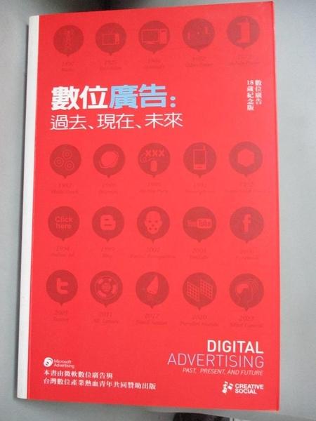 【書寶二手書T1/設計_IAM】數位廣告:過去、現在、未來_Creative Social