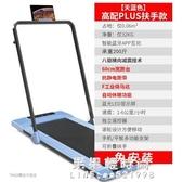 跑步機 平板跑步機家用款小型靜音迷你簡易摺疊式超薄室內健身走路步機 果果輕時尚NMS