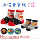 【衣襪酷】止滑 寶寶童襪 小恐龍系列 短襪 台灣製 貝柔 pb
