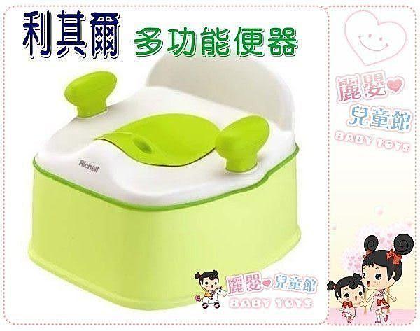 麗嬰兒童玩具館~日本利其爾RICHELL多功能三階段訓練便器幼兒小馬桶(公司貨)