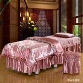 美容床罩按摩推拿理療美容院四件套專用蕾絲床罩   LY5970『愛尚生活館』TW