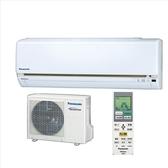 《全省含標準安裝》Panasonic 國際牌【CS-LJ90BA2/CU-LJ90BHA2】《變頻》+《冷暖》 優質家電