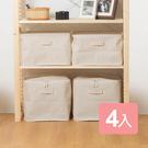 《真心良品xUdlife》森棉麻深型+附蓋型收納箱(4件)