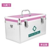 16英寸幸運紫家用鋁合金醫藥箱多層急救箱藥品收納便攜箱